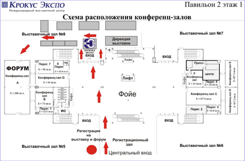 Место: Москва, МВЦ «Крокус